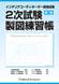 IC2次試験 製図練習帳